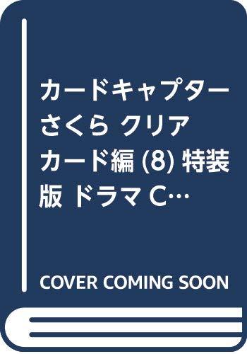 ドラマCD付き カードキャプターさくら クリアカード編(8)特装版 (講談社キャラクターズA)