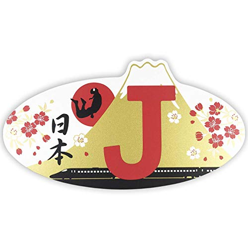 Frontia Aufkleber im japanischen Stil, 7,6 x 15 cm, für Laptop, Kindergepäck, Motorrad, Fahrrad, Skateboard, Telefon, Autoflasche (Ninja/Fuji&Bullet Train)