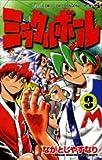 ミラクルボール 第9巻 (コロコロドラゴンコミックス)
