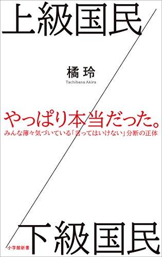 上級国民/下級国民(小学館新書) | 橘玲 | ノンフィクション | Kindleストア | Amazon