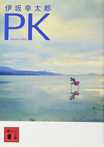 PK (講談社文庫)