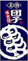店頭幕 団子(ターポリン) No.23865 (受注生産)