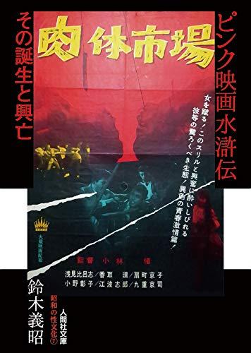 ピンク映画水滸伝 その誕生と興亡 (人間社文庫 昭和の性文化)