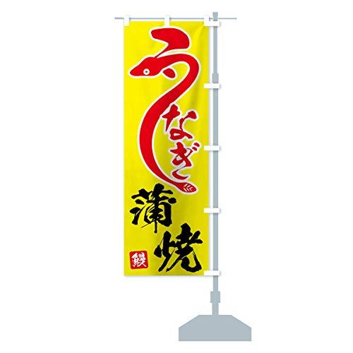 うなぎ蒲焼 のぼり旗 サイズ選べます(スリム45x180cm 右チチ)