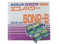尿石防止剤 エコノパワー50NPB(60ヶ/ケース)