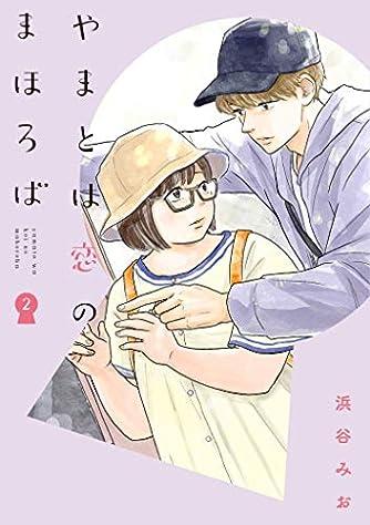 やまとは恋のまほろば 2 (LINEコミックス)