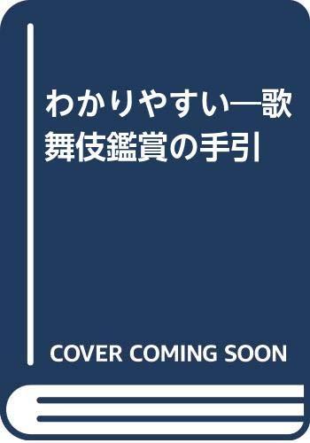 わかりやすい―歌舞伎鑑賞の手引の詳細を見る