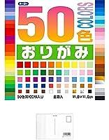 トーヨー 50色おりがみ(11.8) + 画材屋ドットコム ポストカードA