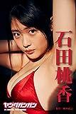 石田桃香ヤングガンガンデジタル限定写真集「恋したたる」 (デジタル版ヤングガンガン特別編集)