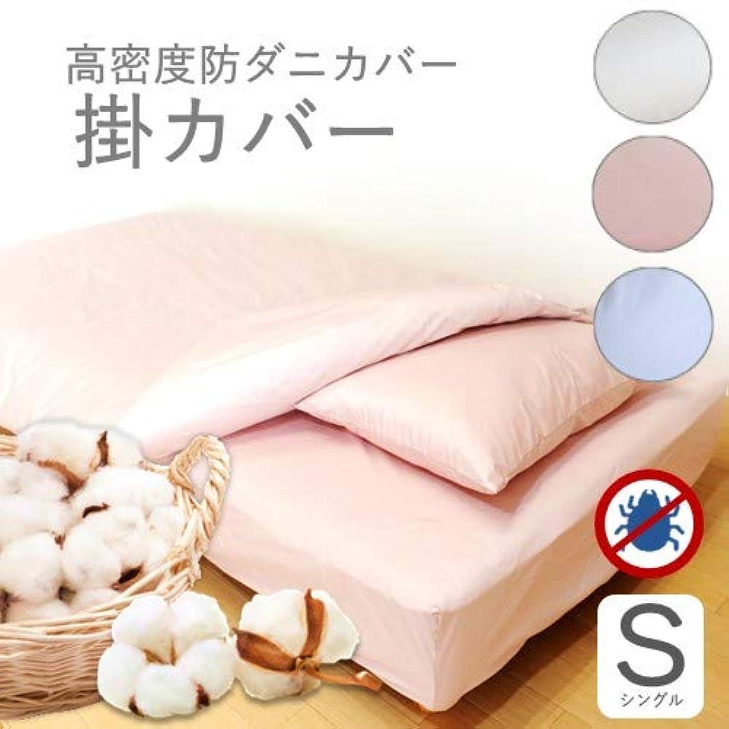 アカデミックアッパー日常的に日本製 防ダニ 高密度 掛カバー 単品 シングル (ピンク)
