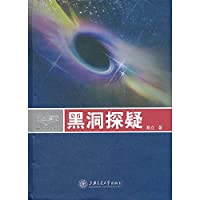 Black hole probe suspected(Chinese Edition)