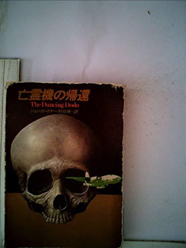 亡霊機の帰還 (1983年) (ハヤカワ文庫―NV)