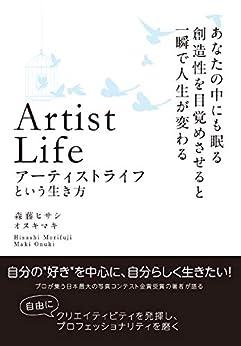 [森藤ヒサシ オヌキマキ]のアーティストライフという生き方: あなたの中にも眠る創造性を目覚めさせると一瞬で人生が変わる