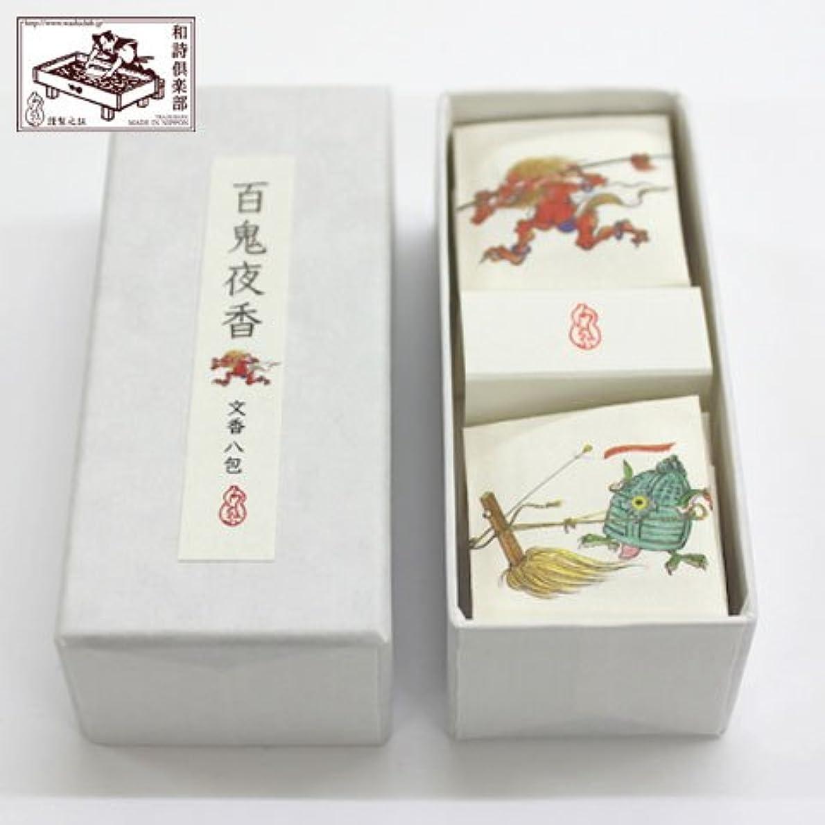 でイル修復文香包み香百鬼夜香 (TK-002)和詩倶楽部