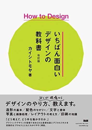 How to Design いちばん面白いデザインの教科書 改訂版