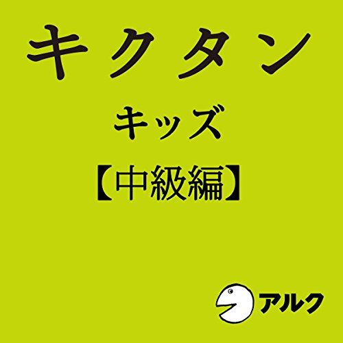 『キクタンキッズ 【中級編】 児童英検シルバーレベル(アルク)』のカバーアート
