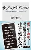 サブスクリプション 製品から顧客中心のビジネスモデルヘ (角川新書)
