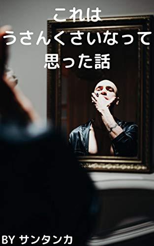 korehausannkusainatteomottahanashi (Japanese Edition)