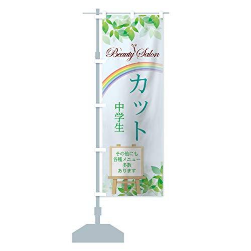 中学生カット美容室 のぼり旗(レギュラー60x180cm 左チチ 標準)