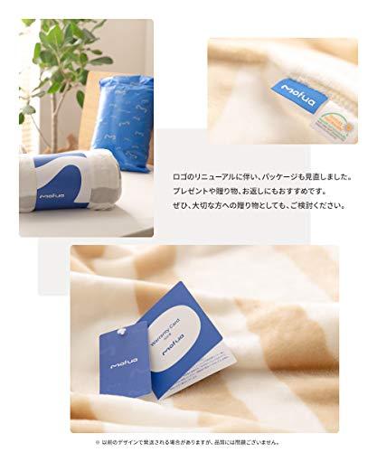 mofua(モフア)毛布シングル(140×200cm)ブラウンオールシーズン発売10周年プレミアムマイクロファイバー静電気対策強化洗えるブランケットエコテックス認証50000106