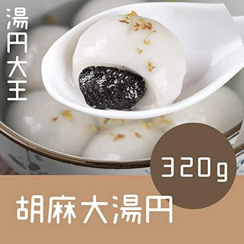 友盛芝麻大湯円(ゴマタンエン・白玉団子) お正月の定番・寒い中最適・中華点心・中華風デザート・ふわふわもっちり美味しい♪ 320g 約20個入