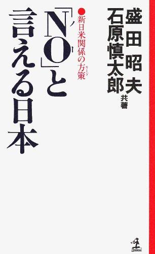 「NO(ノー)」と言える日本―新日米関係の方策(カード) (カッパ・ホームス)