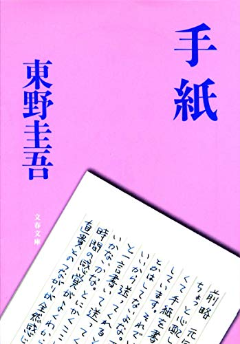 手紙 (文春文庫)