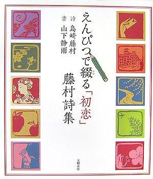 えんぴつで綴る「初恋」藤村詩集
