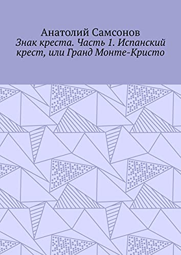 Знак креста: Часть 1. Испанский крест, или Гранд Монте-Кристо (Russian Edition)