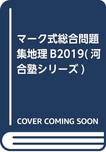 マーク式総合問題集地理B2019(河合塾シリーズ)