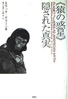 『猿の惑星』隠された真実