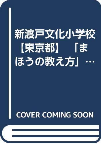 新渡戸文化小学校【東京都】 「まほうの教え方」レジェンドA3 推理・迷路・観察力・同図形