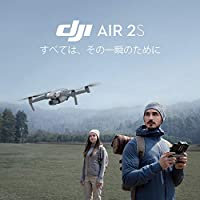 【国内正規品】DJI Air 2S ドローン 1インチセンサー 3軸ジンバル 5.4K動画 4方向障害物検知 飛行時間31分 最大転送距離8km マスターショット Careサービス付き