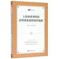 上海开放型经济高质量发展的路径选择/匡时商学文库