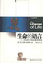 tk ] language of life (DNA and personalized medicine revolution ) Francis Collins (Franc(Chinese Edition)