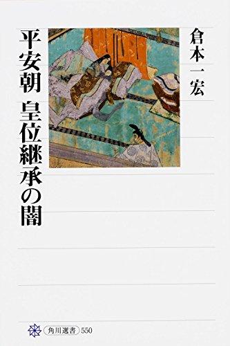 平安朝 皇位継承の闇 (角川選書)