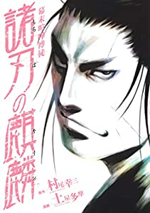 幕末喧嘩博徒 諸刃の麒麟 (ヤングマガジンコミックス)