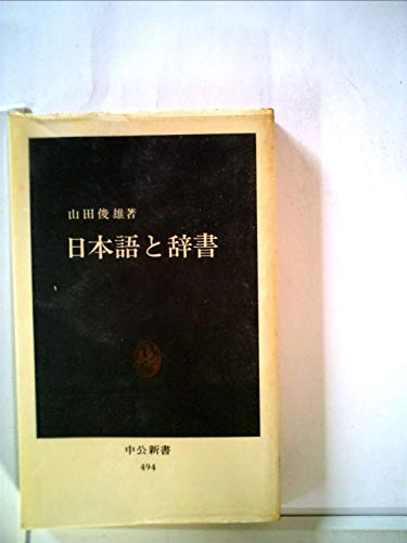 日本語と辞書 (1978年) (中公新書)