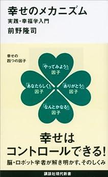 [前野隆司]の幸せのメカニズム 実践・幸福学入門 (講談社現代新書)