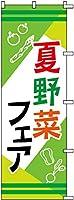 のぼり旗 夏野菜フェア S75019 600×1800mm 株式会社UMOGA