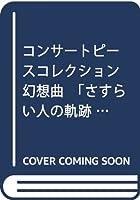 コンサートピースコレクション 幻想曲「さすらい人の軌跡」 (受注生産) (コンサート・ピースコレクション)