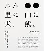 大館・北秋田芸術祭2014 「里に犬、山に熊。」
