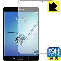 PDA工房 Galaxy Tab S2 8.0 SM-T713 9H高硬度[ブルーライトカット] 保護 フィルム 光沢 日本製