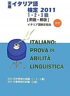 実用イタリア語検定 1・2・3級試験問題・解説〈2011〉