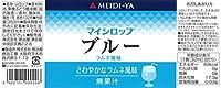 マイシロップ ブルー(ラムネ風味) 350ml×3本