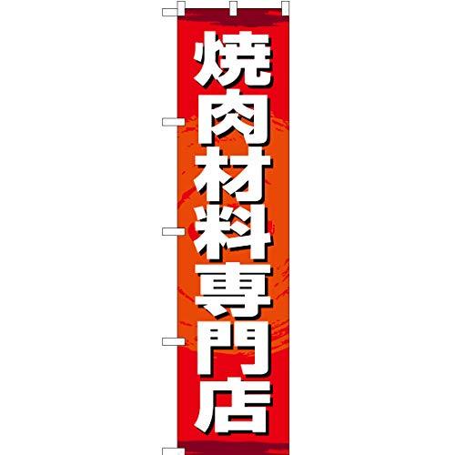スマートのぼり旗 焼肉材料専門店 No.YNS-3138 (受注生産)
