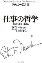 表紙: ドラッカー名言集 仕事の哲学 | P F ドラッカー