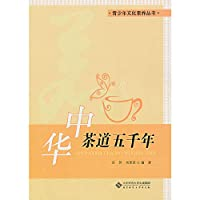 Youth attainment Series: China tea ceremony five years(Chinese Edition)