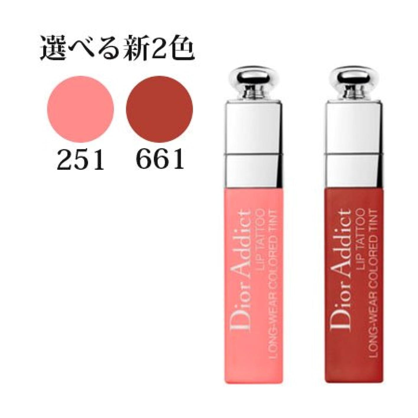 ペインティング失ひいきにするディオール アディクト リップ ティント 選べる新2色 -Dior- 661:ナチュラル レッド