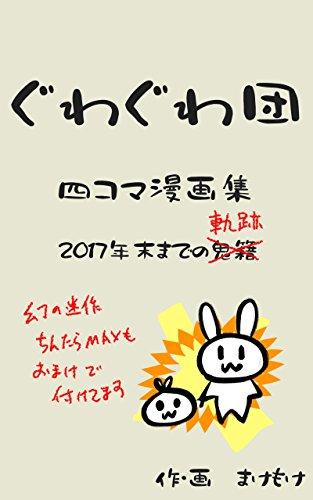 ぐわぐわ団 四コマ漫画集: 2017年末までの軌跡 (ぐわぐわ団の本)